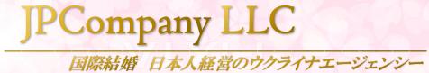 JPCompany 国際結婚 日本人経営のウクライナエージェンシー